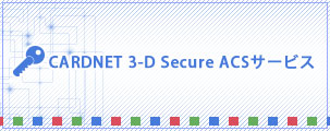CARDNET 3-D Secure ACSサービス
