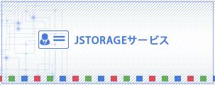 JSTORAGEサービス