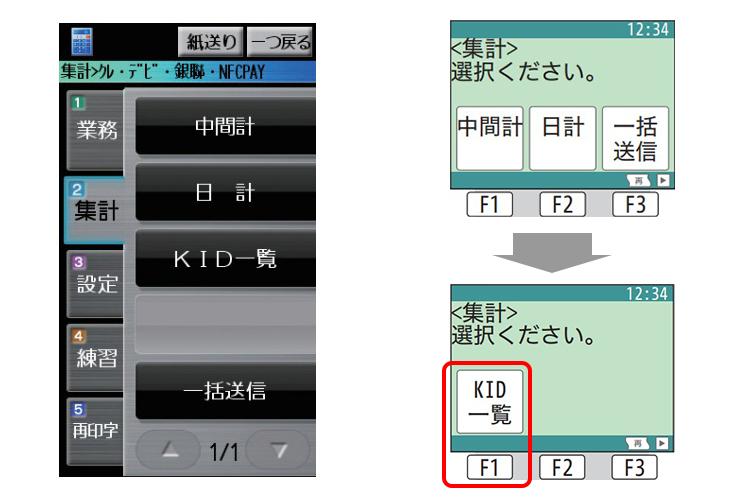 (2)「KID一覧」・「一覧印字」等を選択します。