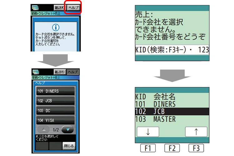 (1)「カード会社が選択できません」の画面より、「ヘルプボタン」、「検索F3キー」等を選択することでKIDを確認できます。