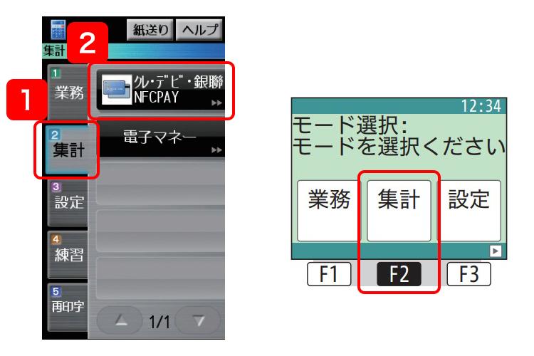 (1)操作画面より、「集計」を選択します。