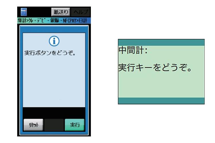 (3)確認画面が表示されますので、画面の指示に従い「実行」を選択してください。