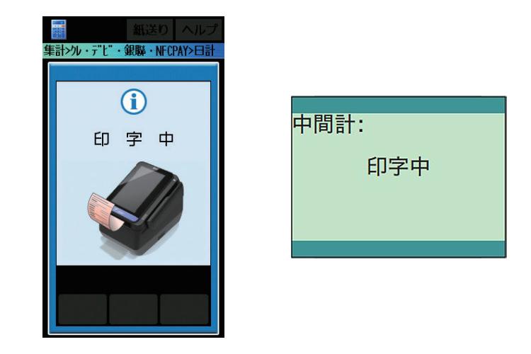 (4)中間計リストの印字が開始されます。