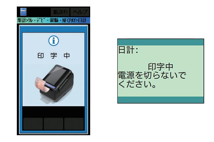 (4)日計リストの印字が開始されます。