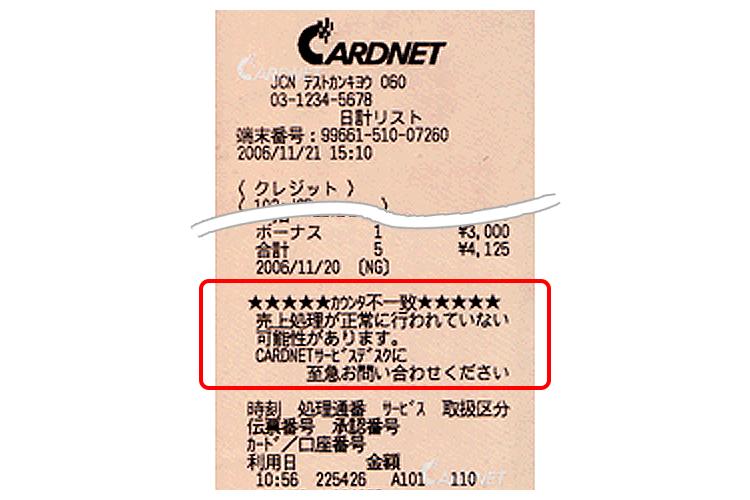 日計リストに「カウンタ不一致」と印字された場合の対応方法