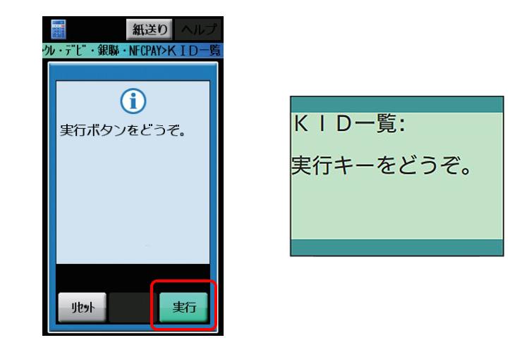 (3)確認画面が表示されますので、画面の指示に従いボタンを選択してください。