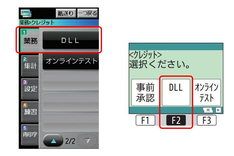 2.DLLを押します