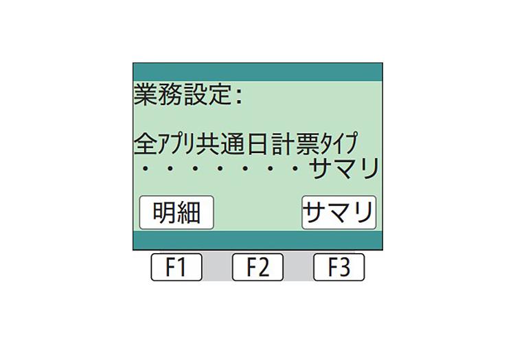 3.他設定に続けて日計表の設定を行うクレジット決済端末機の場合