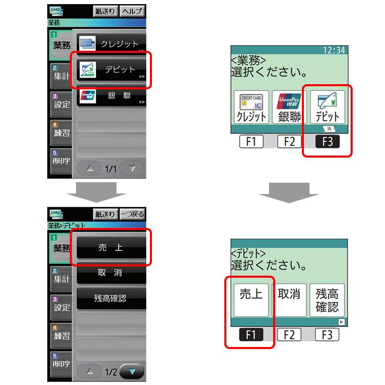 (1)業務画面から「デビット」→「売上」を選択します。