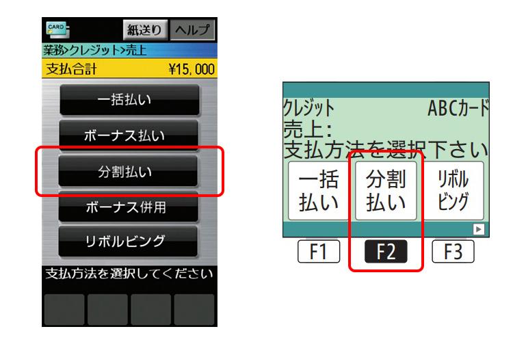 (1)支払方法選択画面で「分割払い」ボタンを押してください。
