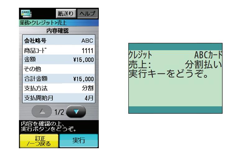 (5)「実行」を押します。センターとの通信が開始され、完了すると売上票が印字されます。
