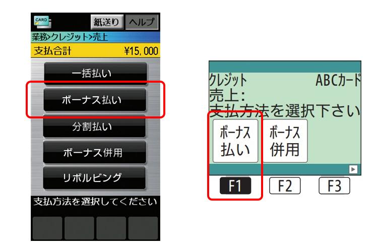 (1)支払方法選択画面で「ボーナス払い」ボタンを押してください。