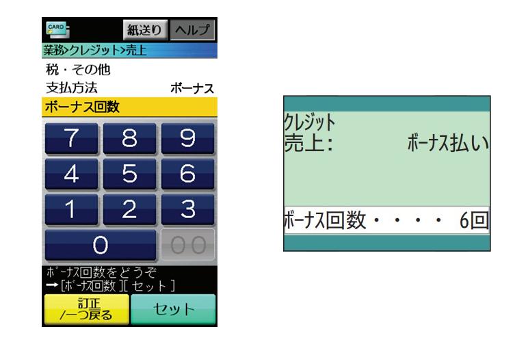 (2)ボーナス回数を入力し、「セット」を押します。